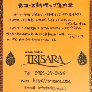 TRISARA.2017.4.food.4